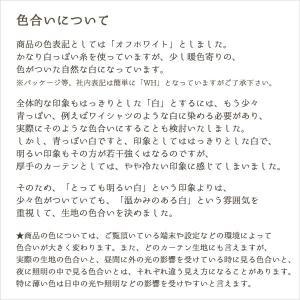 遮光カーテン 白 オフホワイト 1級遮光 無地 防炎加工 二重織り 日本製 おしゃれ 5282 幅200×丈90〜120cm 1枚入 幅200センチ 受注生産A|tengoku|07
