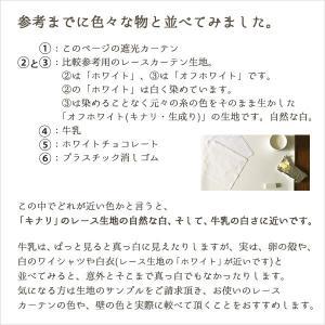 遮光カーテン 白 オフホワイト 1級遮光 無地 防炎加工 二重織り 日本製 おしゃれ 5282 幅200×丈90〜120cm 1枚入 幅200センチ 受注生産A|tengoku|09