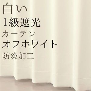 オーダーカーテン2倍ヒダ 遮光カーテン 白 オフホワイト 1級遮光 無地 防炎加工 二重織り 日本製...