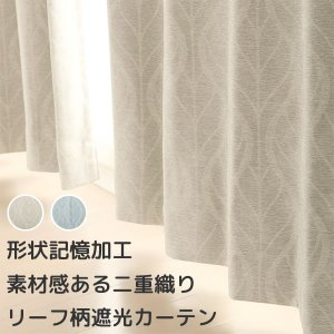 カーテン 遮光 2級遮光 形状記憶 リーフ柄プリント5290 北欧調 幅150×丈215〜240cm 1枚入 幅150センチ 受注生産A|tengoku