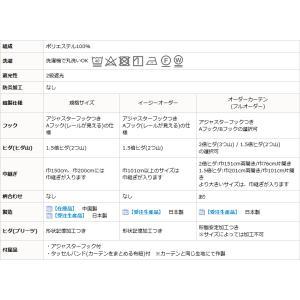 カーテン 遮光 2級遮光 形状記憶 リーフ柄プリント5290 北欧調 イージーオーダー幅35〜100×丈60〜200cm 1枚入 受注生産A|tengoku|16