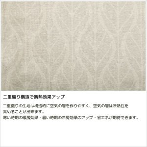 カーテン 遮光 2級遮光 形状記憶 リーフ柄プリント5290 北欧調 イージーオーダー幅35〜100×丈60〜200cm 1枚入 受注生産A|tengoku|04