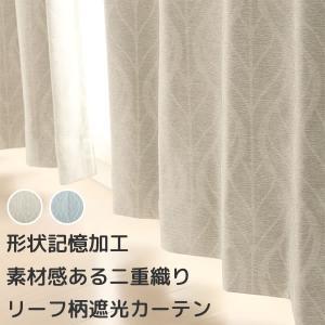 カーテン 遮光 2級遮光 形状記憶 リーフ柄プリント5290 北欧調 幅80×丈90〜135cm 1...