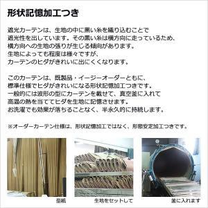 カーテン 遮光 2級遮光 形状記憶 リーフ柄プリント5290 北欧調 幅80×丈90〜135cm 1枚入小窓サイズ 幅80センチ 受注生産A|tengoku|12