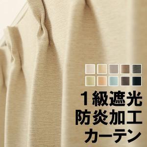 カーテン 遮光 1級 2枚組 防炎加工 無地5089 幅100×丈135〜210cm 2枚組 幅10...