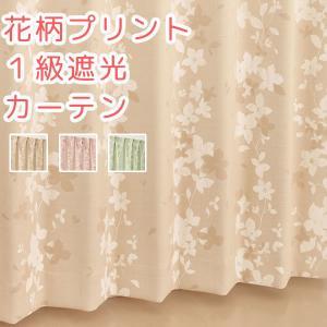 「カーテン生地のみ販売」切り売り カーテン 遮光 1級 白い花柄プリント 5767・5744 生地幅約150cm