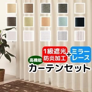 カーテン セット 4枚組 1級遮光 防炎加工 + ミラーレース 日本製 断熱 遮熱 UVカット おし...