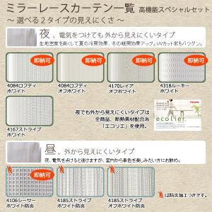 カーテン セット 4枚組 1級遮光 防炎加工 + ミラーレース 日本製 断熱 遮熱 UVカット おしゃれ 送料無料 幅100cm×丈135〜210cm 各2枚計4枚 受注生産Az|tengoku|11
