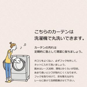 カーテン セット 4枚組 1級遮光 防炎加工 + ミラーレース 日本製 断熱 遮熱 UVカット おしゃれ 送料無料 幅100cm×丈135〜210cm 各2枚計4枚 受注生産Az|tengoku|12