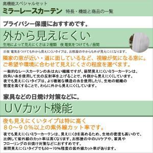 カーテン セット 4枚組 1級遮光 防炎加工 + ミラーレース 日本製 断熱 遮熱 UVカット おしゃれ 送料無料 幅100cm×丈135〜210cm 各2枚計4枚 受注生産Az|tengoku|10