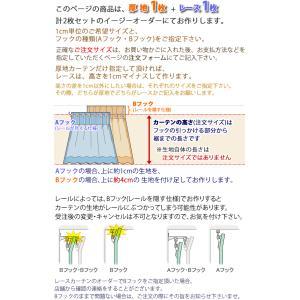 カーテン セット 1級遮光 防炎加工 + ミラーレース 日本製 断熱遮熱UVカット おしゃれ 送料無料 イージーオーダー幅35〜100×丈60〜200cm 各1枚計2枚 受注生産A|tengoku|14
