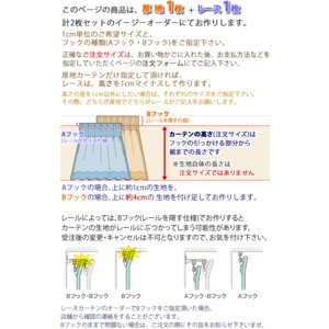 送料無料カーテンセット 高機能 防炎1級遮光+ミラーレース イージーオーダー巾101〜150x高60〜200cm 各1枚計2枚 受注生産A|tengoku|14