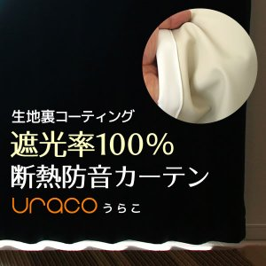 カーテン 遮光 1級 遮光率100%超遮光 断熱防音 URACO(うらこ) 送料無料 イージーオーダー幅35〜100×丈201〜280cm 1枚入 受注生産A|tengoku