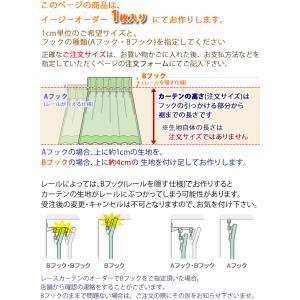 カーテン 遮光 1級 遮光率100%超遮光 断熱防音 URACO(うらこ) 送料無料 イージーオーダー幅35〜100×丈201〜280cm 1枚入 受注生産A|tengoku|08