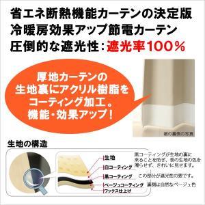 カーテン 遮光 1級 2枚組 遮光率100%超遮光 断熱防音 URACO(うらこ) 送料無料 幅100×丈150〜210cm 2枚組 幅100センチ 受注生産A|tengoku|02