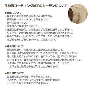 カーテン 遮光 1級 2枚組 遮光率100%超遮光 断熱防音 URACO(うらこ) 送料無料 幅100×丈150〜210cm 2枚組 幅100センチ 受注生産A|tengoku|11