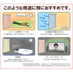 カーテン 遮光 1級 2枚組 遮光率100%超遮光 断熱防音 URACO(うらこ) 送料無料 幅100×丈150〜210cm 2枚組 幅100センチ 受注生産A|tengoku|03