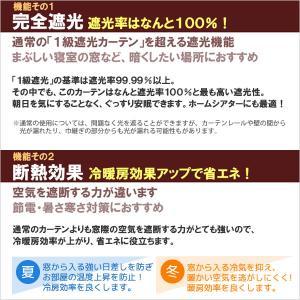 カーテン 遮光 1級 2枚組 遮光率100%超遮光 断熱防音 URACO(うらこ) 送料無料 幅100×丈150〜210cm 2枚組 幅100センチ 受注生産A|tengoku|04