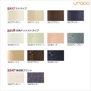 カーテン 遮光 1級 2枚組 遮光率100%超遮光 断熱防音 URACO(うらこ) 送料無料 幅100×丈150〜210cm 2枚組 幅100センチ 受注生産A|tengoku|06