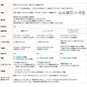 カーテン 遮光 1級 2枚組 遮光率100%超遮光 断熱防音 URACO(うらこ) 送料無料 幅100×丈150〜210cm 2枚組 幅100センチ 受注生産A|tengoku|09