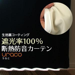 オーダーカーテン 2倍ヒダ 遮光 1級 遮光率100%超遮光 断熱防音 URACO(うらこ) 送料無料 幅151〜225cm×丈60〜200cm 1窓単位 受注生産A|tengoku