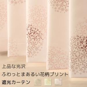 カーテン 遮光2級 上品な光沢 ふわっとまあるい花柄プリント8020 幅200×丈90〜120cm 1枚入 幅200センチ 受注生産A|tengoku