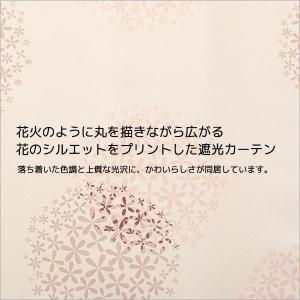 カーテン 遮光2級 上品な光沢 ふわっとまあるい花柄プリント8020 幅200×丈90〜120cm 1枚入 幅200センチ 受注生産A|tengoku|02