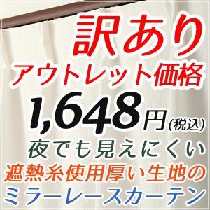 カーテン 訳ありアウトレットミラーレースカーテン8043ストライプ 夜も見えにくい遮熱断熱 既製品2枚組 在庫品の写真