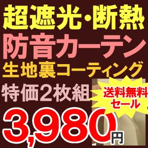 カーテン 遮光 1級 遮光カーテン 2枚組 断熱防音 送料無料 アウトレット 既製品 在庫品|tengoku