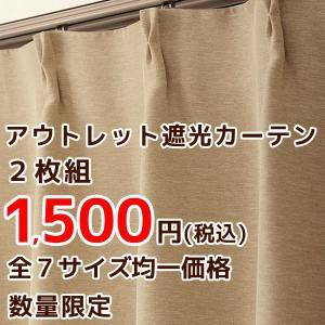 ■アプリでご覧の方は↓「商品情報をもっと見る」から詳細をご確認下さい。  【当店最安値の遮光カーテン...