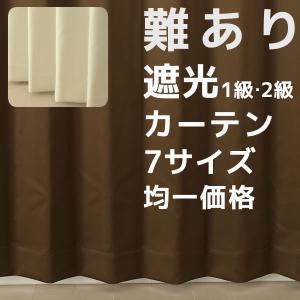 遮光カーテン 遮光1級 遮光2級 少々難ありアウトレット 無地 8255 均一価格 既製品 巾100cm 2枚組 幅100センチ 在庫品