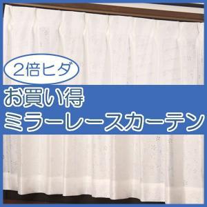 レースカーテン ミラー 2枚組 2倍ヒダ アウトレット既製品 幅100cm×丈133cm・丈176cm・丈198cm 幅100センチ 在庫品の写真