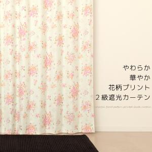 カーテン 遮光2級 花柄プリント 幅150×丈135〜210...