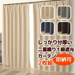 ■アプリでご覧の方は↓「商品情報をもっと見る」から詳細をご確認下さい。  安眠できる1級遮光カーテン...