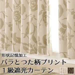 カーテン 遮光 1級 2枚組 バラとつた柄プリント8974 形状記憶 幅100×丈90〜120cm ...