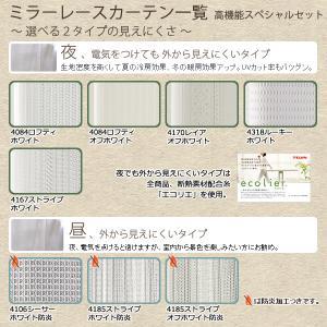 カーテン セット 1級遮光 防炎加工 + ミラーレース 日本製 断熱遮熱UVカット おしゃれ 送料無料 幅80cm×丈90〜135cm 各1枚計2枚 受注生産A|tengoku|10