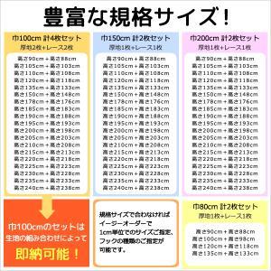 カーテン セット 1級遮光 防炎加工 + ミラーレース 日本製 断熱遮熱UVカット おしゃれ 送料無料 幅80cm×丈90〜135cm 各1枚計2枚 受注生産A|tengoku|03