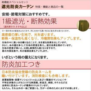 カーテン セット 1級遮光 防炎加工 + ミラーレース 日本製 断熱遮熱UVカット おしゃれ 送料無料 幅80cm×丈90〜135cm 各1枚計2枚 受注生産A|tengoku|05