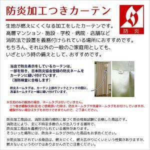 カーテン セット 1級遮光 防炎加工 + ミラーレース 日本製 断熱遮熱UVカット おしゃれ 送料無料 幅80cm×丈90〜135cm 各1枚計2枚 受注生産A|tengoku|07