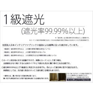 カーテン セット 1級遮光 防炎加工 + ミラーレース 日本製 断熱遮熱UVカット おしゃれ 送料無料 幅80cm×丈90〜135cm 各1枚計2枚 受注生産A|tengoku|08