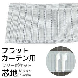 カーテン用芯地 フラットカーテン用 フリーポケット芯地 75mmポリエステル 1m単位