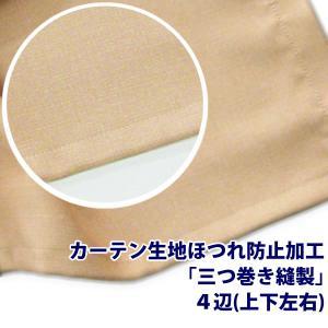 カーテン生地ほつれ防止加工 「三つ巻き縫製」 4辺1枚分【受注生産】|tengoku