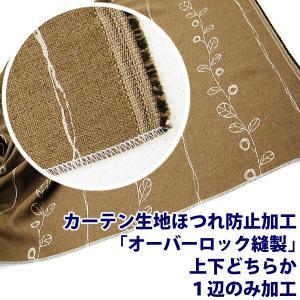カーテン生地ほつれ防止加工「オーバーロック縫製」上下どちらか1辺のみ加工 1枚分【受注生産】|tengoku