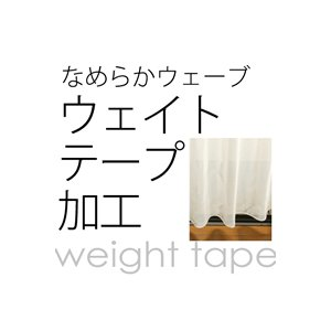 [オプション加工代]ウエイトテープ加工 幅150cmまで1枚分 ボイルレースカーテンにおすすめ|tengoku