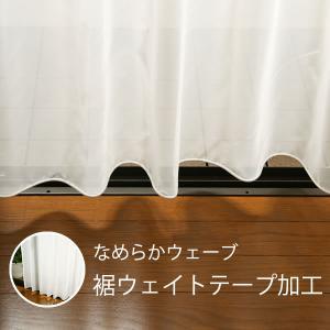 [オプション加工代]ウエイトテープ加工 幅300cmまで1枚分 ボイルレースカーテンにおすすめ|tengoku