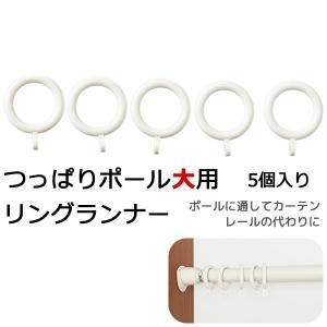 KRつっぱりポール大用 リングランナー (5個入り) カーテンなど重い物に 在庫品|tengoku