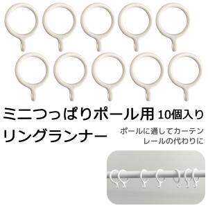 ミニつっぱりポール用リングランナー SS 10個入り 在庫品 メール便可(30個まで)|tengoku
