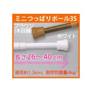 ミニつっぱりポール3S つっぱり棒伸縮タイプ(26〜40cm) カフェカーテンやのれんに 在庫品|tengoku