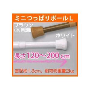 ミニつっぱりポールL つっぱり棒伸縮タイプ(120〜200cm) カフェカーテンやのれんに 在庫品|tengoku