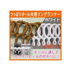 つっぱりポール大用 リングランナー M(10個入り) カーテンやカフェカーテンに 在庫品|tengoku